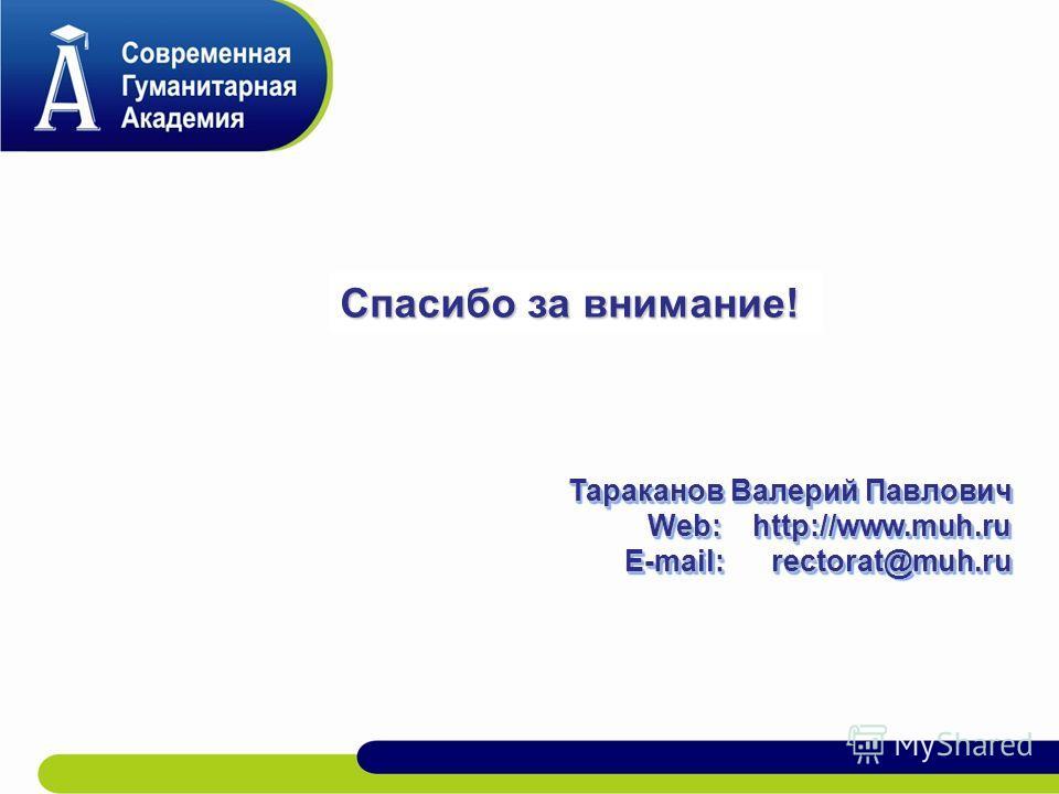 Спасибо за внимание! Тараканов Валерий Павлович Web: http://www.muh.ru E-mail: rectorat@muh.ru Тараканов Валерий Павлович Web: http://www.muh.ru E-mail: rectorat@muh.ru