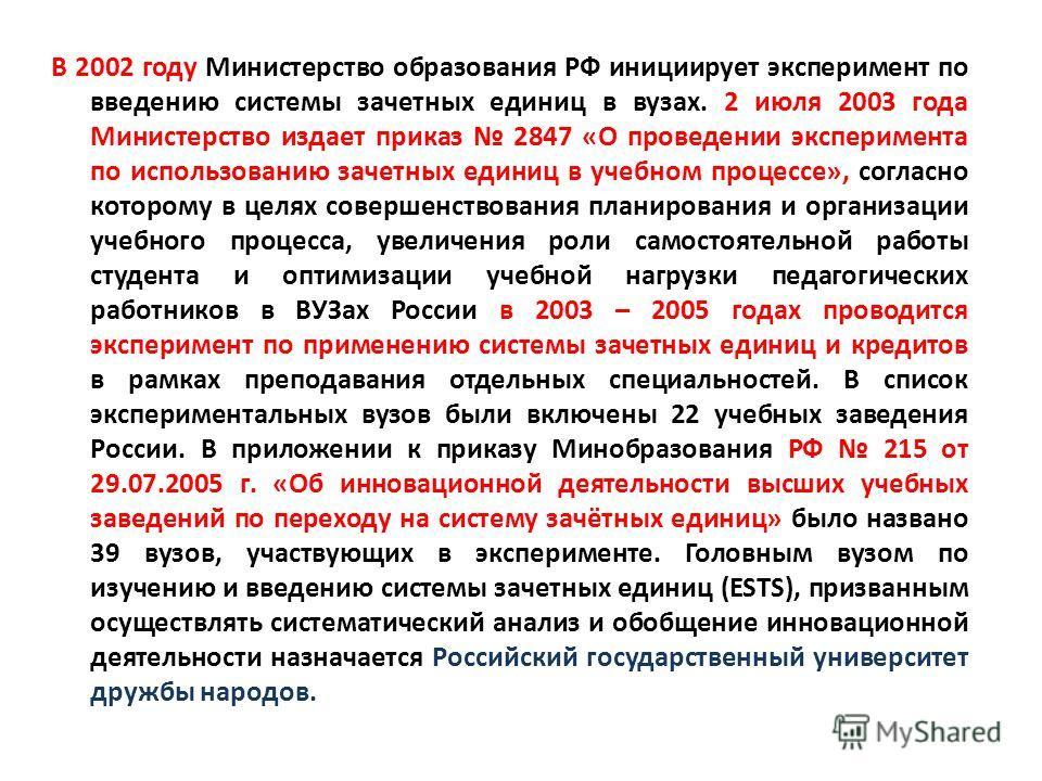 В 2002 году Министерство образования РФ инициирует эксперимент по введению системы зачетных единиц в вузах. 2 июля 2003 года Министерство издает приказ 2847 «О проведении эксперимента по использованию зачетных единиц в учебном процессе», согласно кот