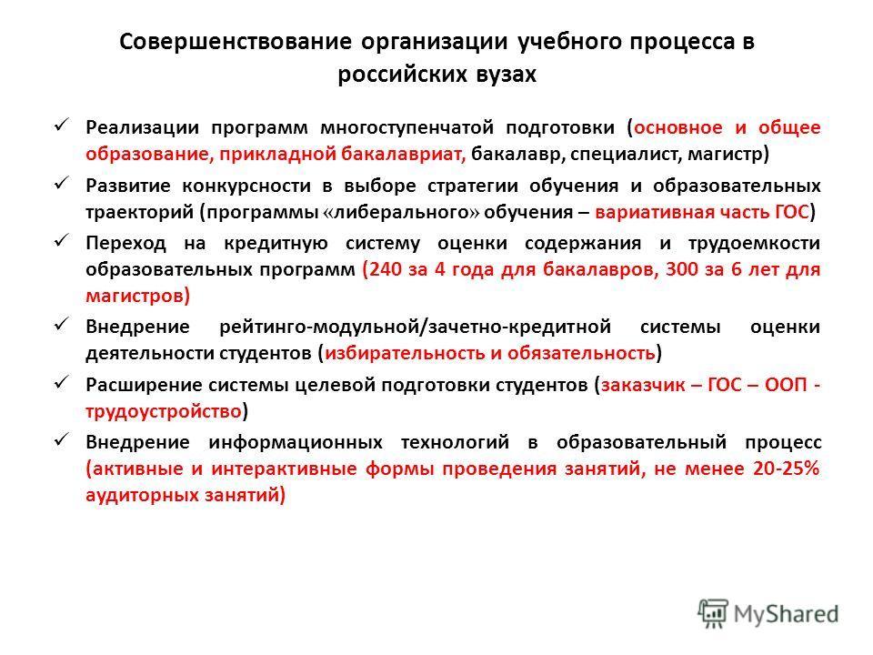 Совершенствование организации учебного процесса в российских вузах Реализации программ многоступенчатой подготовки (основное и общее образование, прикладной бакалавриат, бакалавр, специалист, магистр) Развитие конкурсности в выборе стратегии обучения
