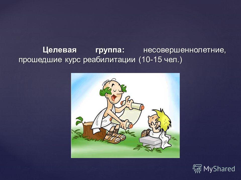Целевая группа: несовершеннолетние, прошедшие курс реабилитации (10-15 чел.)