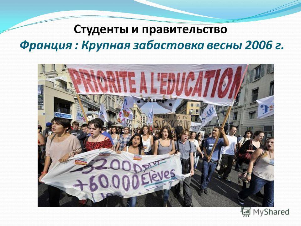 Студенты и правительство Франция : Крупная забастовка весны 2006 г.