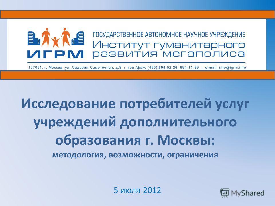 Исследование потребителей услуг учреждений дополнительного образования г. Москвы: методология, возможности, ограничения 5 июля 2012