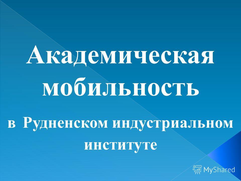 Академическая мобильность в Рудненском индустриальном институте