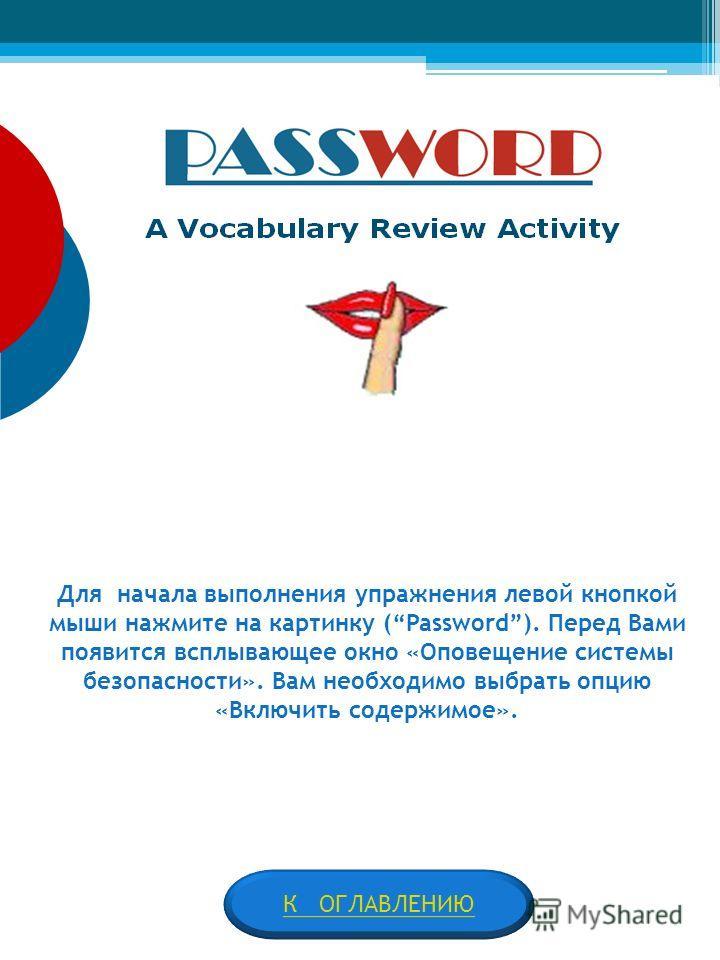 Для начала выполнения упражнения левой кнопкой мыши нажмите на картинку (Password). Перед Вами появится всплывающее окно «Оповещение системы безопасности». Вам необходимо выбрать опцию «Включить содержимое». К ОГЛАВЛЕНИЮ