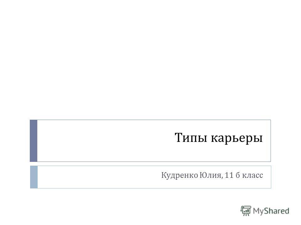 Типы карьеры Кудренко Юлия, 11 б класс