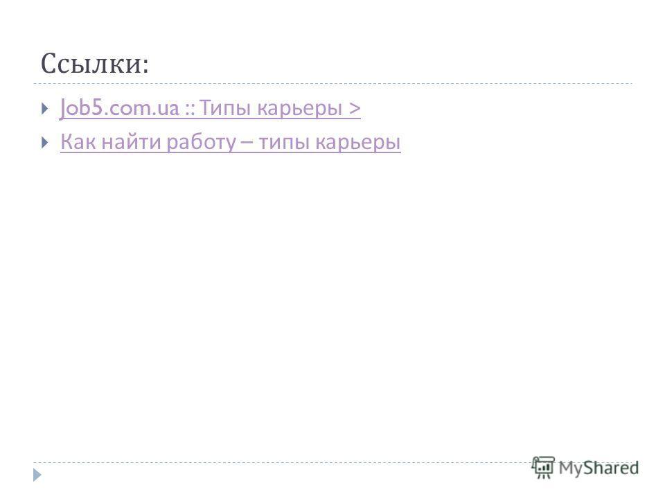 Ссылки : Job5.com.ua :: Типы карьеры > Job5.com.ua :: Типы карьеры > Как найти работу – типы карьеры Как найти работу – типы карьеры