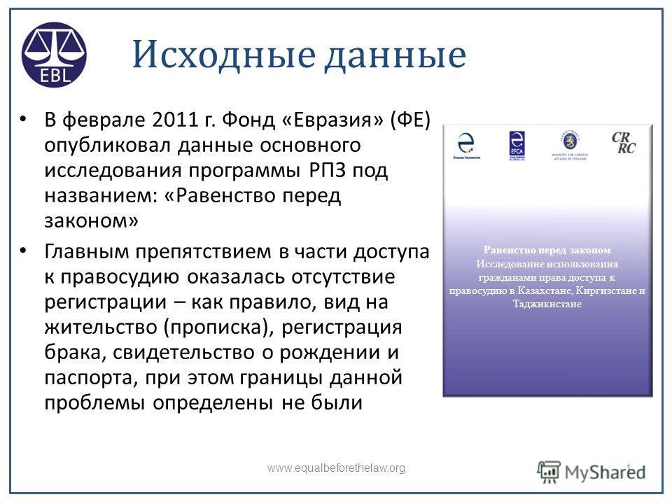 Правовые проблемы уязвимых групп населения Южного Казахстана Результаты исследования РПЗ и правовых консультаций в 2012 г. Джефф Эрлих, Фонд Евразия 17 октября 2012 г., г. Астана
