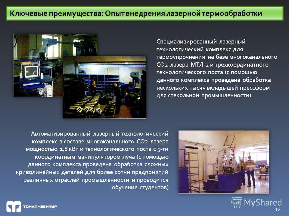 Специализированный лазерный технологический комплекс для термоупрочнения на базе многоканального СО2-лазера МТЛ-2 и трехкоординатного технологического поста (с помощью данного комплекса проведена обработка нескольких тысяч вкладышей прессформ для сте