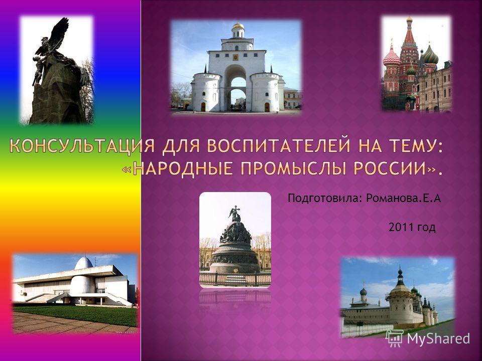 Подготовила: Романова.Е.А 2011 год