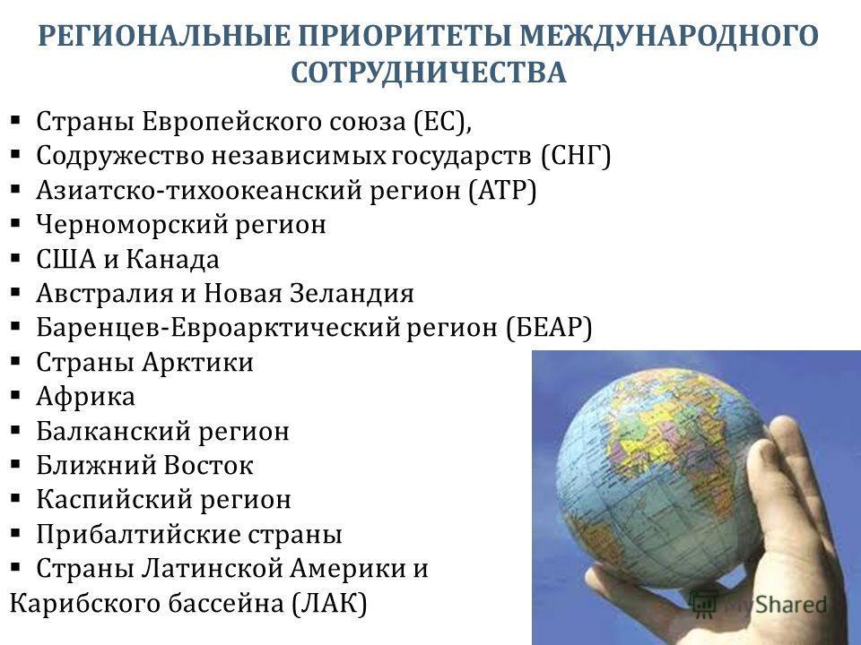 Страны Европейского союза ( ЕС ), Содружество независимых государств ( СНГ ) Азиатско - тихоокеанский регион ( АТР ) Черноморский регион США и Канада Австралия и Новая Зеландия Баренцев - Евроарктический регион ( БЕАР ) Страны Арктики Африка Балканск