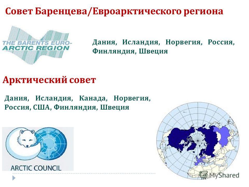 Совет Баренцева / Евроарктического региона Дания, Исландия, Норвегия, Россия, Финляндия, Швеция Арктический совет Дания, Исландия, Канада, Норвегия, Россия, США, Финляндия, Швеция
