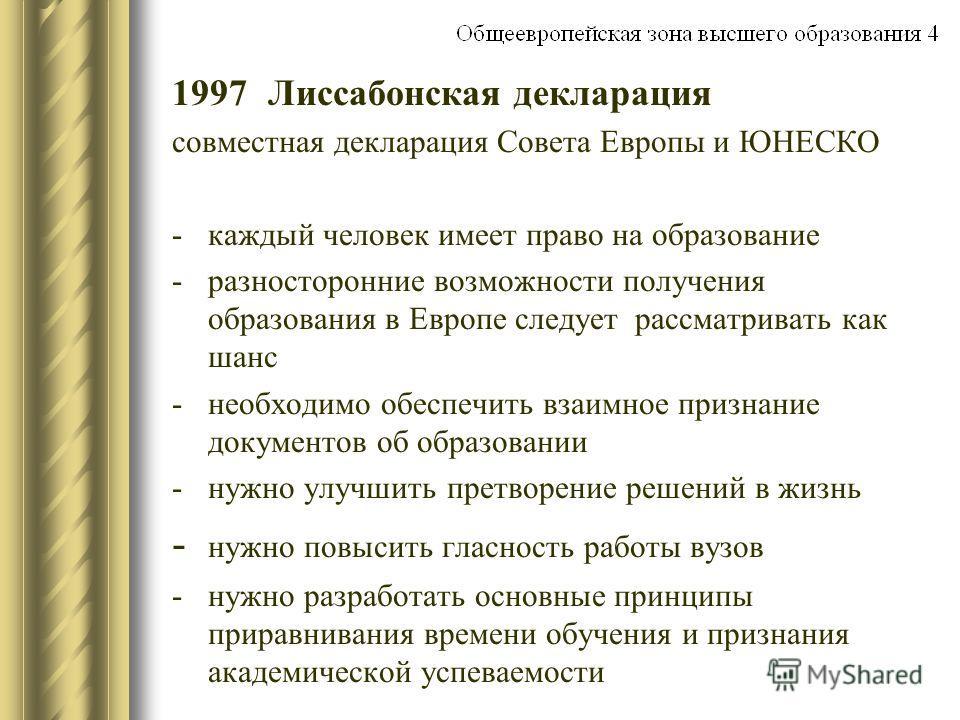 1997Лиссабонская декларация совместная декларация Совета Европы и ЮНЕСКО - каждый человек имеет право на образование - разносторонние возможности получения образования в Европе следует рассматривать как шанс - необходимо обеспечить взаимное признание