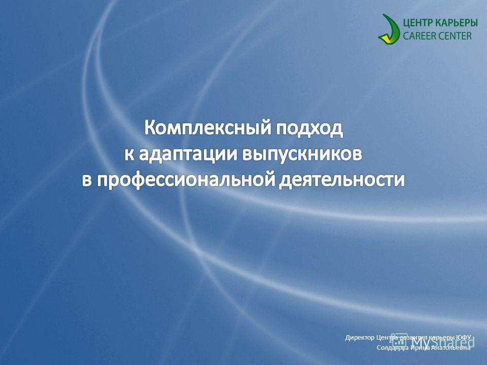 Директор Центра развития карьеры ЮФУ Солдатова Ирина Анатольевна
