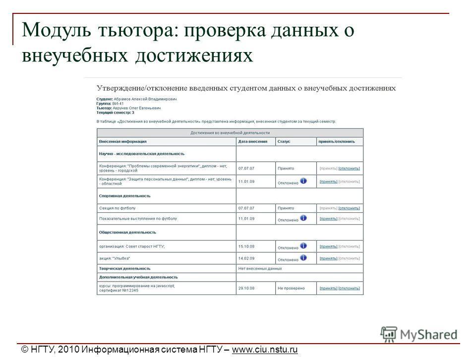 Модуль тьютора: проверка данных о внеучебных достижениях © НГТУ, 2010 Информационная система НГТУ – www.ciu.nstu.ru