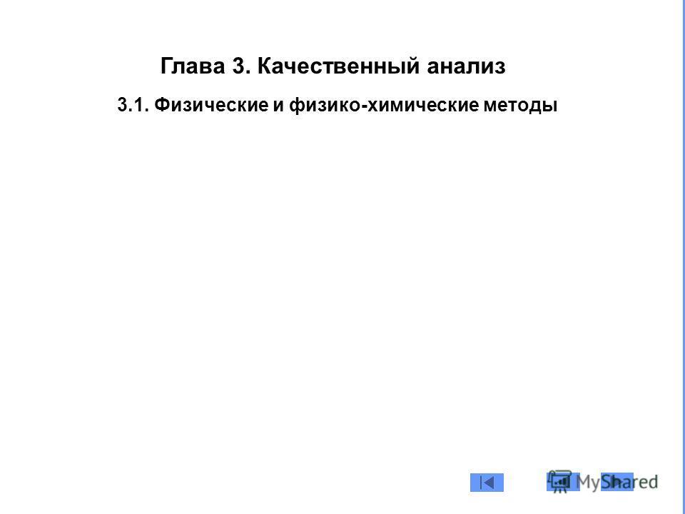 Глава 3. Качественный анализ 3.1. Физические и физико-химические методы