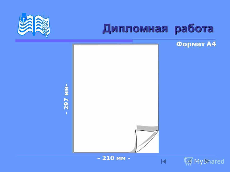Дипломная работа - 210 мм - - 297 мм- Формат А4