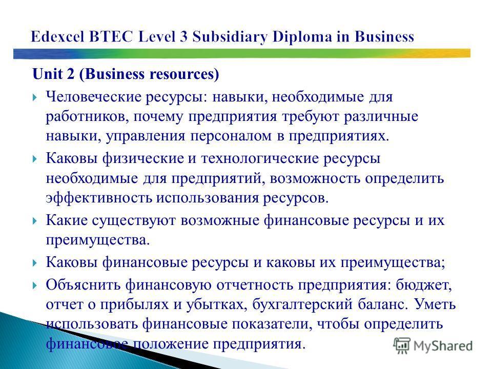 Unit 2 (Business resources) Человеческие ресурсы: навыки, необходимые для работников, почему предприятия требуют различные навыки, управления персоналом в предприятиях. Каковы физические и технологические ресурсы необходимые для предприятий, возможно