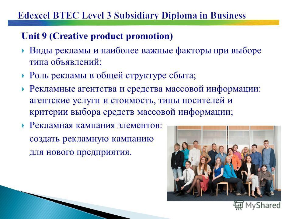 Unit 9 (Creative product promotion) Виды рекламы и наиболее важные факторы при выборе типа объявлений; Роль рекламы в общей структуре сбыта; Рекламные агентства и средства массовой информации: агентские услуги и стоимость, типы носителей и критерии в