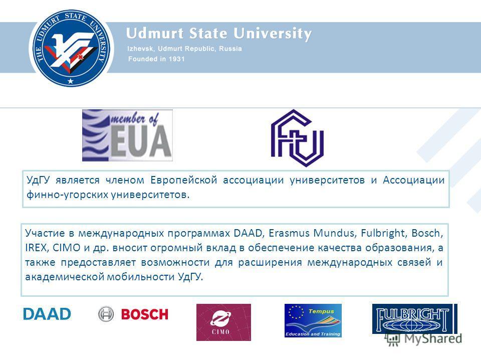 Участие в международных программах DAAD, Erasmus Mundus, Fulbright, Bosch, IREX, CIMO и др. вносит огромный вклад в обеспечение качества образования, а также предоставляет возможности для расширения международных связей и академической мобильности Уд