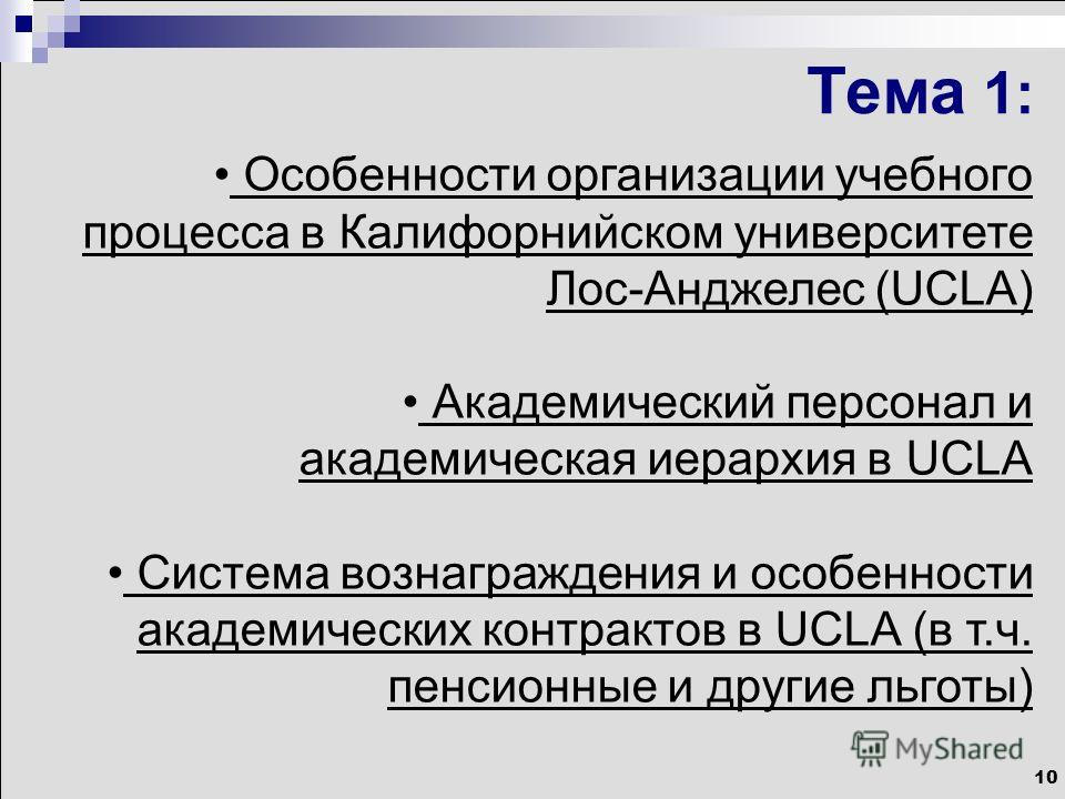 10 Тема 1: Особенности организации учебного процесса в Калифорнийском университете Лос-Анджелес (UCLA) Академический персонал и академическая иерархия в UCLA Система вознаграждения и особенности академических контрактов в UCLA (в т.ч. пенсионные и др