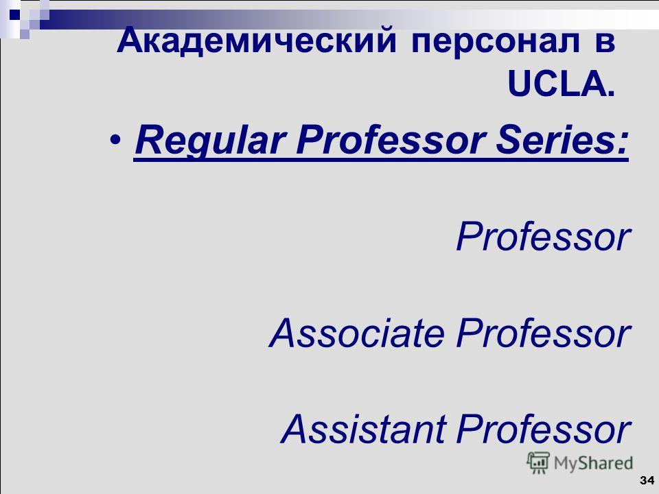 34 Академический персонал в UCLA. Regular Professor Series: Professor Associate Professor Assistant Professor