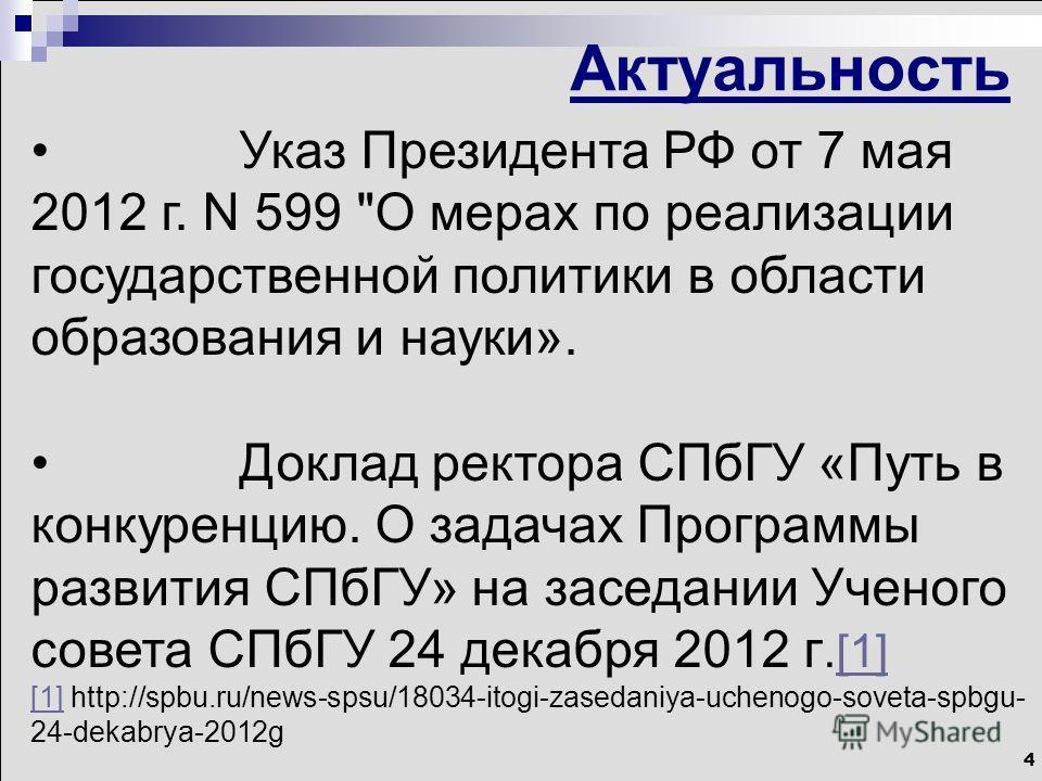 4 Актуальность Указ Президента РФ от 7 мая 2012 г. N 599