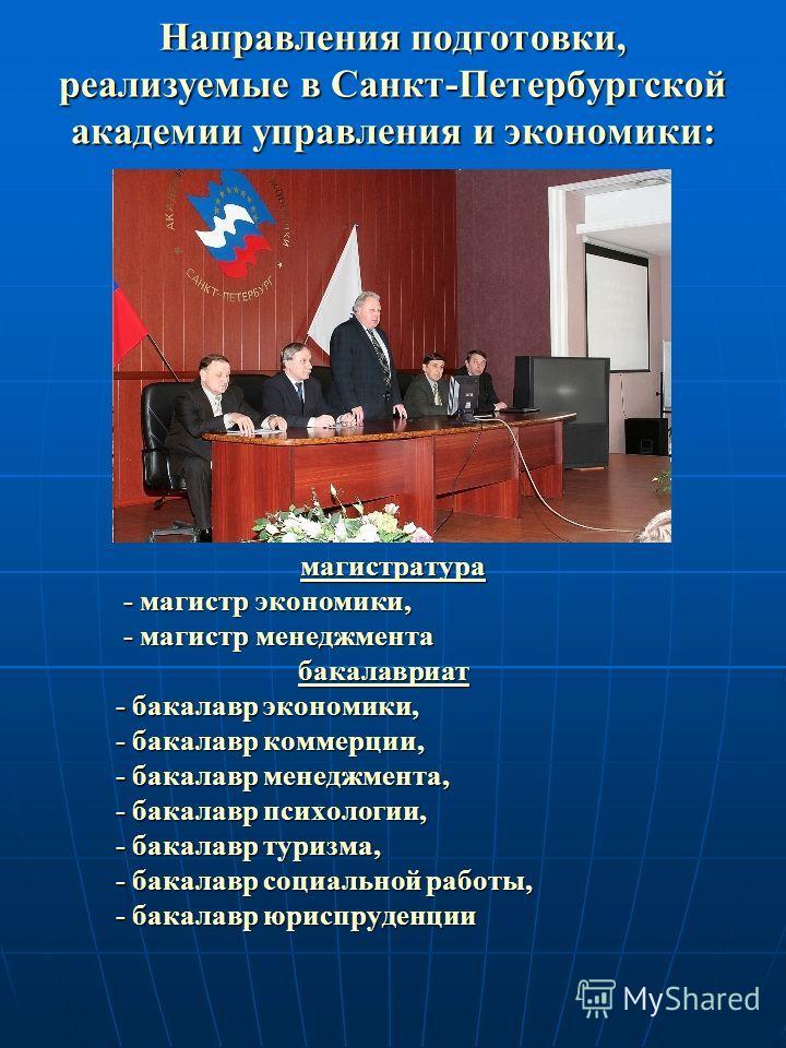 Направления подготовки, реализуемые в Санкт-Петербургской академии управления и экономики: магистратура - магистр экономики, - магистр экономики, - магистр менеджмента - магистр менеджмента бакалавриат бакалавриат - бакалавр экономики, - бакалавр эко