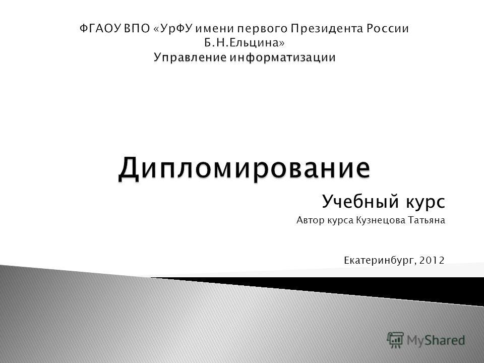 Учебный курс Автор курса Кузнецова Татьяна Екатеринбург, 2012