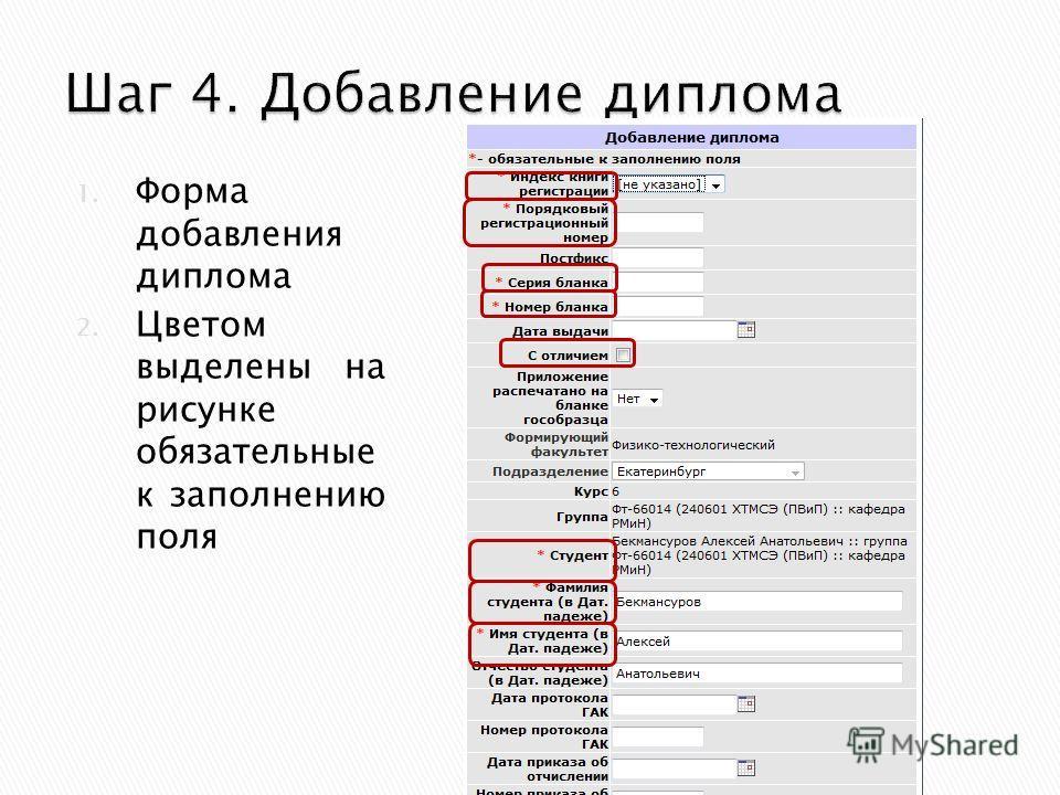 1. Форма добавления диплома 2. Цветом выделены на рисунке обязательные к заполнению поля