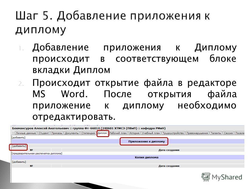 1. Добавление приложения к Диплому происходит в соответствующем блоке вкладки Диплом 2. Происходит открытие файла в редакторе MS Word. После открытия файла приложение к диплому необходимо отредактировать.