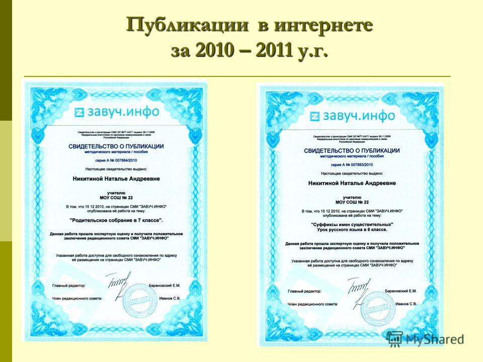 Публикации в интернете за 2010 – 2011 у.г.