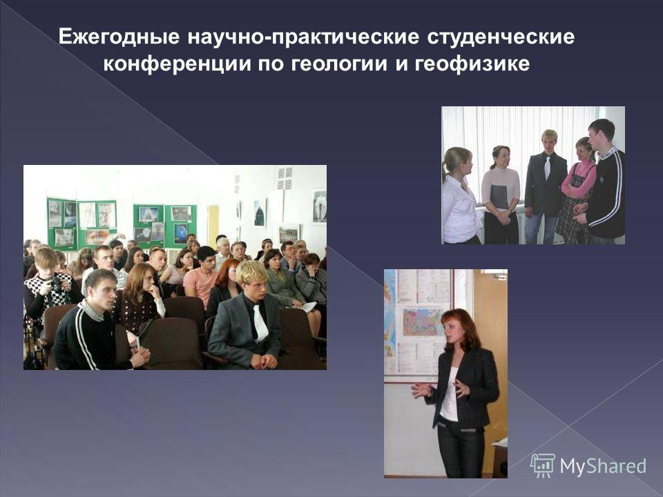 Ежегодные научно-практические студенческие конференции по геологии и геофизике