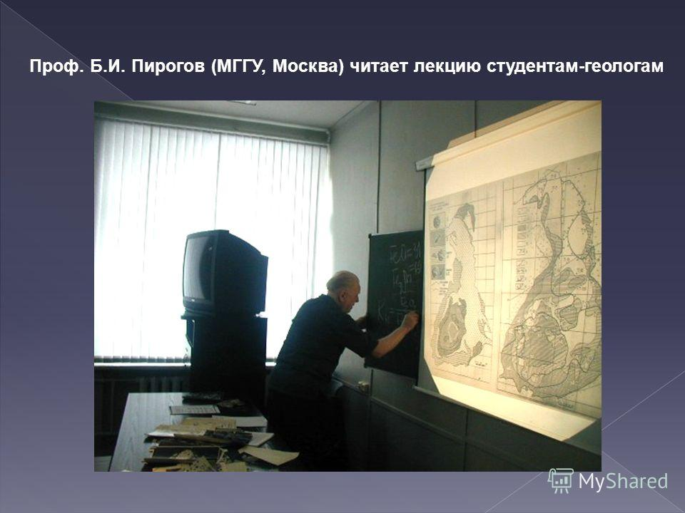Проф. Б.И. Пирогов (МГГУ, Москва) читает лекцию студентам-геологам