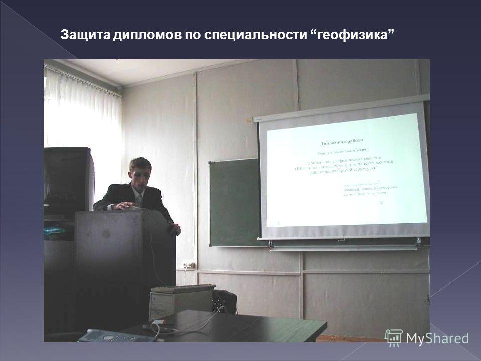 Защита дипломов по специальности геофизика
