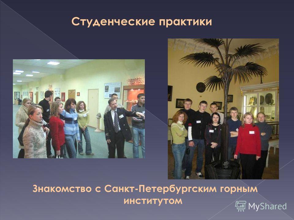 Знакомство с Санкт-Петербургским горным институтом Студенческие практики