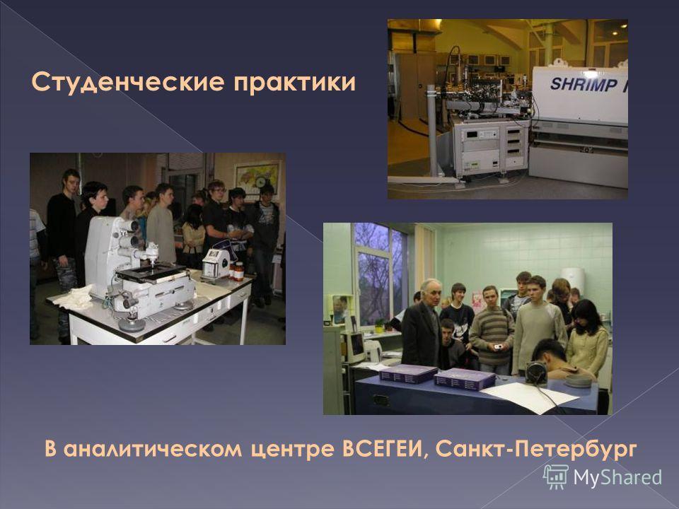 В аналитическом центре ВСЕГЕИ, Санкт-Петербург