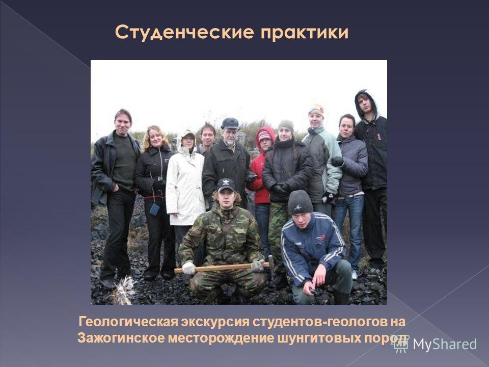 Геологическая экскурсия студентов-геологов на Зажогинское месторождение шунгитовых пород