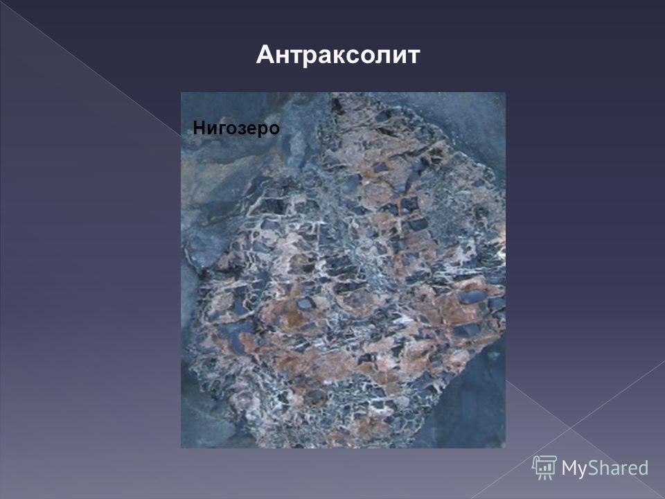 Нигозеро Антраксолит