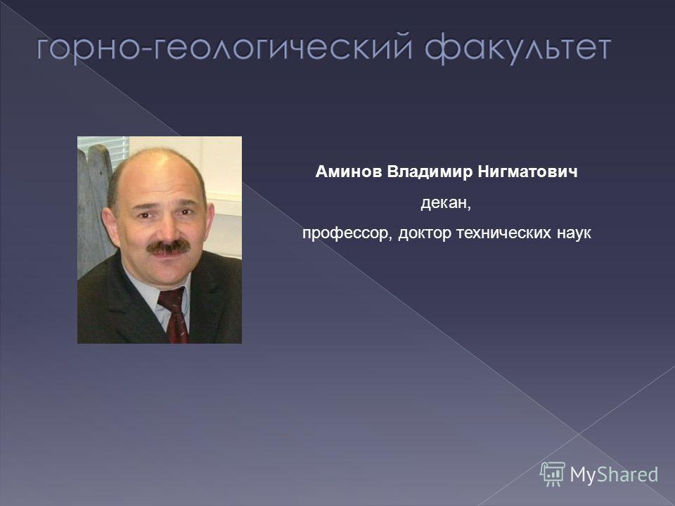 Аминов Владимир Нигматович декан, профессор, доктор технических наук