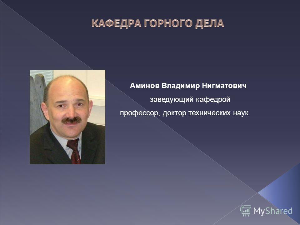 Аминов Владимир Нигматович заведующий кафедрой профессор, доктор технических наук