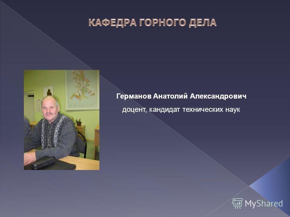Германов Анатолий Александрович доцент, кандидат технических наук