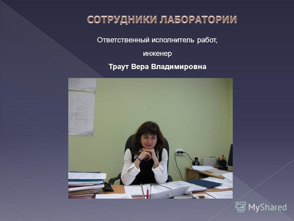 Ответственный исполнитель работ, инженер Траут Вера Владимировна