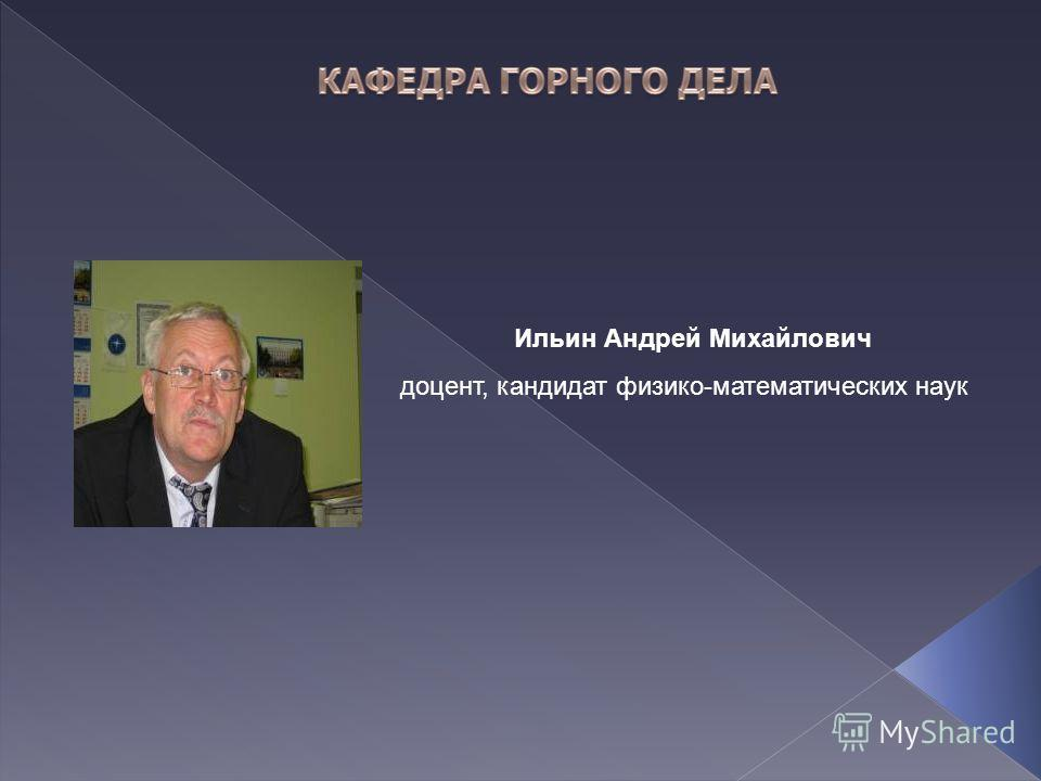 Ильин Андрей Михайлович доцент, кандидат физико-математических наук