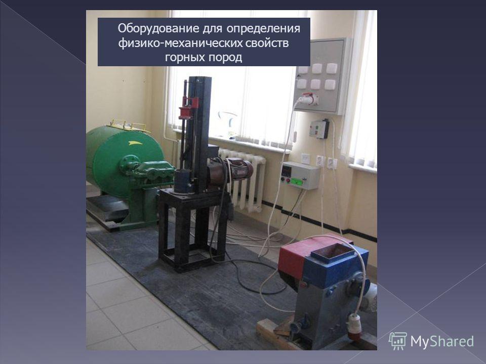 Оборудование для определения физико-механических свойств горных пород