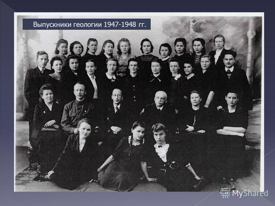 Выпускники геологии 1947-1948 гг.
