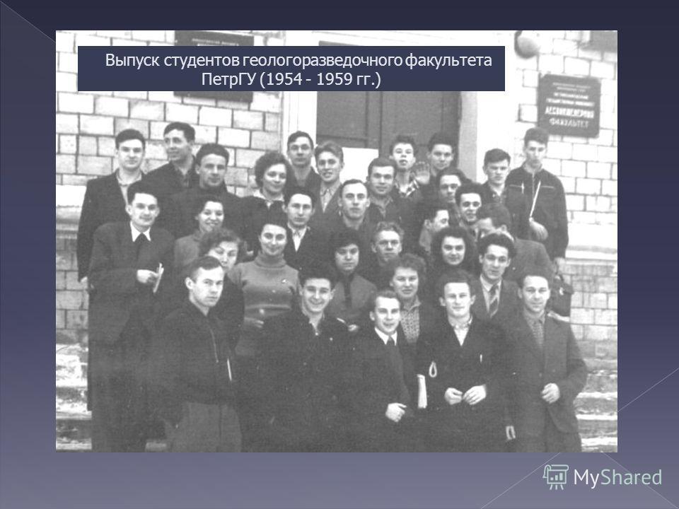 Выпуск студентов геологоразведочного факультета ПетрГУ (1954 - 1959 гг.)