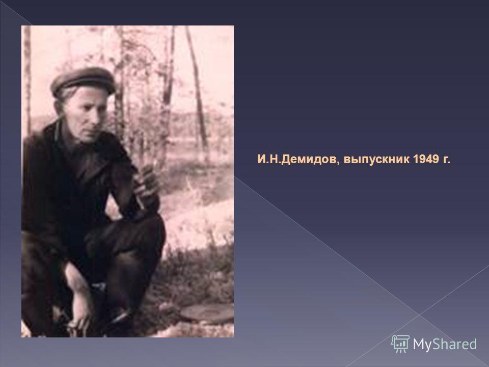 И.Н.Демидов, выпускник 1949 г.
