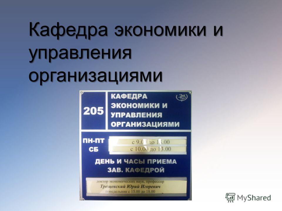 Кафедра экономики и управления организациями
