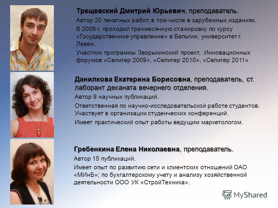 Данилкова Екатерина Борисовна, преподаватель, ст. лаборант деканата вечернего отделения. Автор 9 научных публикаций. Ответственная по научно-исследовательской работе студентов. Участвует в организации студенческих конференций. Имеет практический опыт