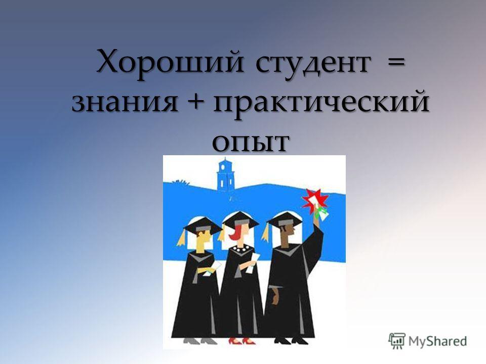 Хороший студент = знания + практический опыт